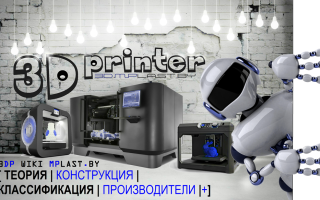 Виды 3д принтеров: классификация по используемым материалам и технологиям печати