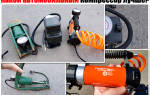 Виды компрессоров для автомобиля, как правильно выбрать насос для накачки шин и пользоваться им