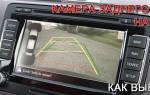 Как выбрать и подключить автомобильную видеокамеру переднего или заднего обзора