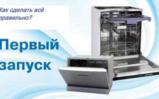 Включение и первый запуск посудомоечной машины