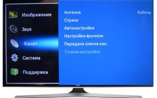 Как на телевизоре самсунг настроить цифровые каналы