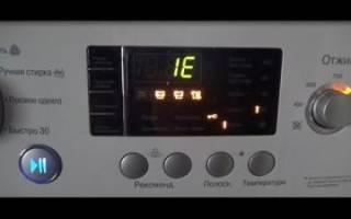 Что делать когда возникает шибка le у стиральной машины lg
