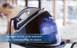Как почистить парогенератор от накипи в домашних условиях