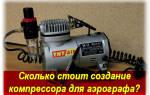 Как выбрать бесшумный компрессор для аэрографа или собрать его своими руками