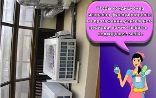 Установка кондиционера на лоджии или балконе: варианты монтажа