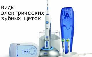 Электрическая зубная щетка: типы и модели